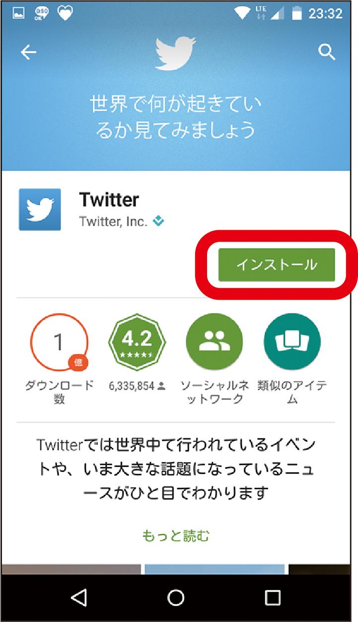 アプリをインストールする(アプリの追加)