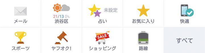 おすすめアプリを入れる(Yahoo! Japan)
