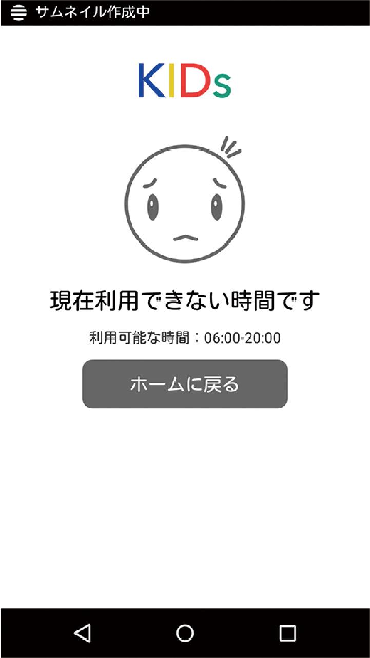 アプリごとの時間制限