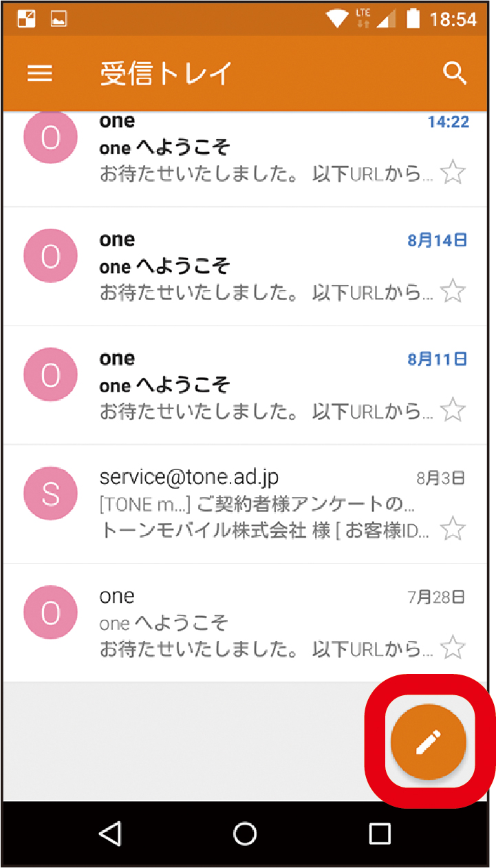 メールを送信する