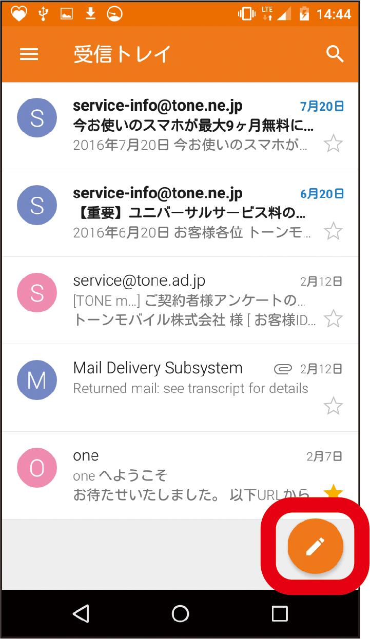 添付ファイルの送り方