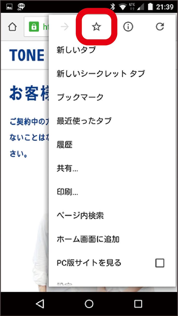 ウェブサイトをブックマークに登録する