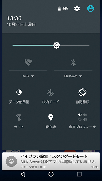 Android標準(ランチャー)