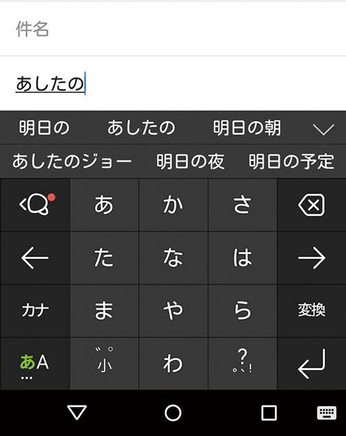 日本語の入力(ケータイ)