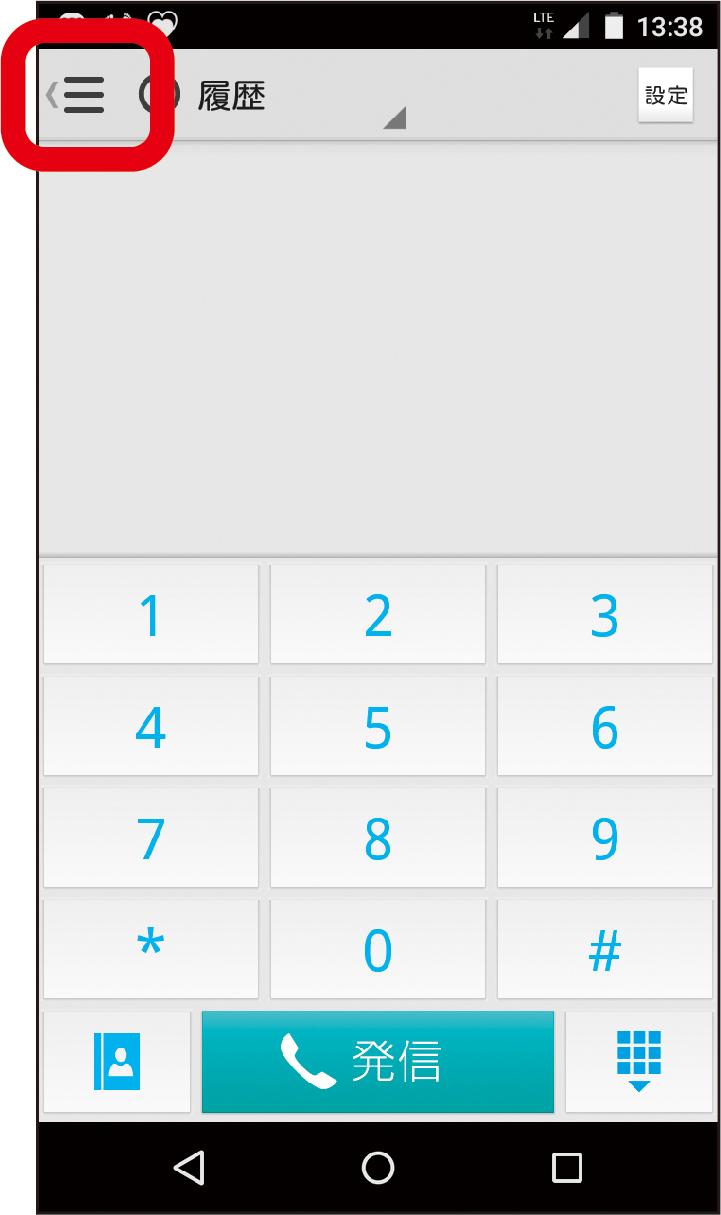 IP電話着信音の設定