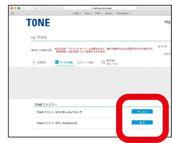 https://edit.my.tone.ne.jp/より会員情報にログインし、「TONEファミリー」の中から「申し込み」をクリックします。