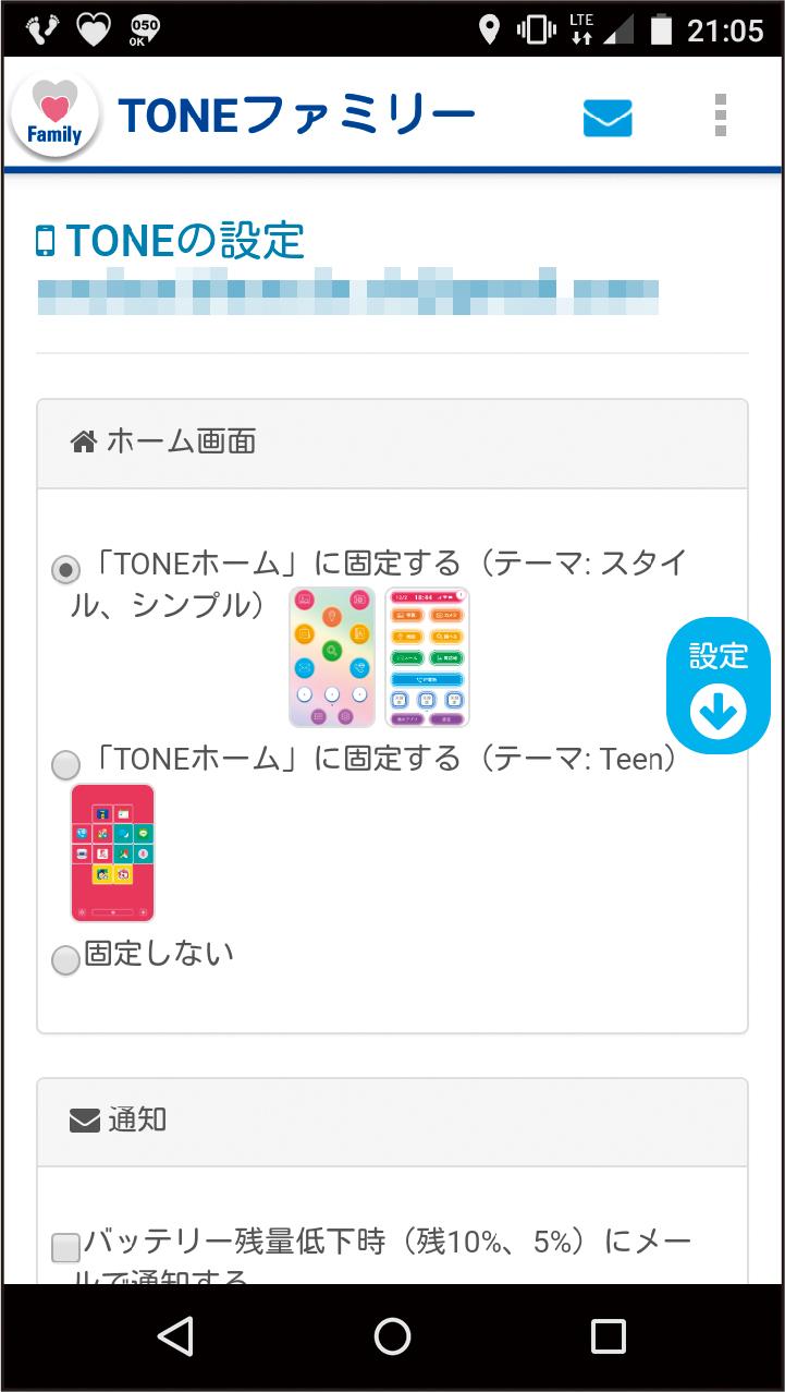 登録が完了すると、TONEの設定画面が表示されます。これでTONEファミリーの登録は完了です。