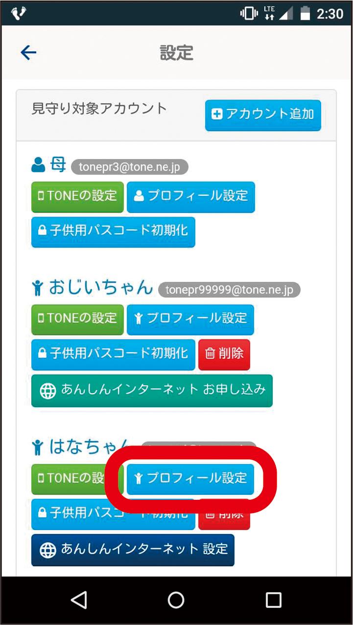 「見守り対象アカウント」より設定したいユーザーの「プロフィール設定」をタップします。