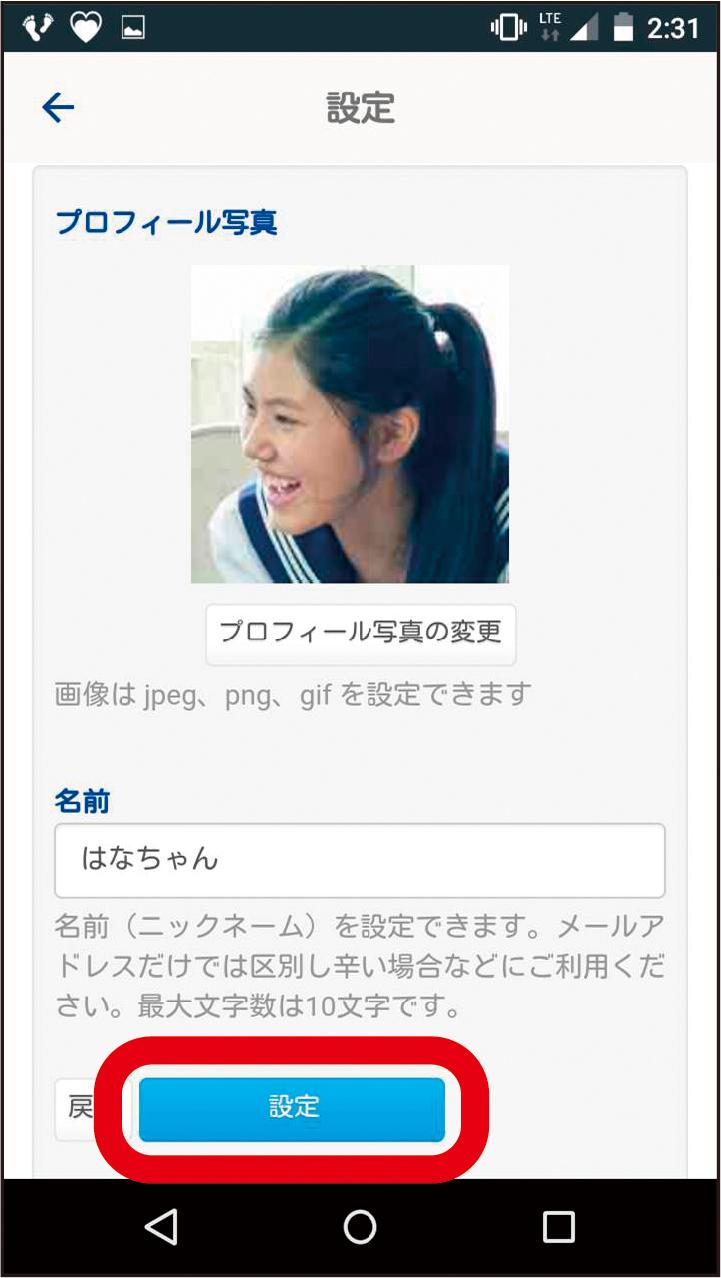 表示に使いたい顔写真や名前を指定し、「設定」をタップします。