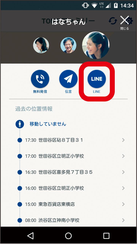「LINE」をタップするとLINEアプリが起動します。
