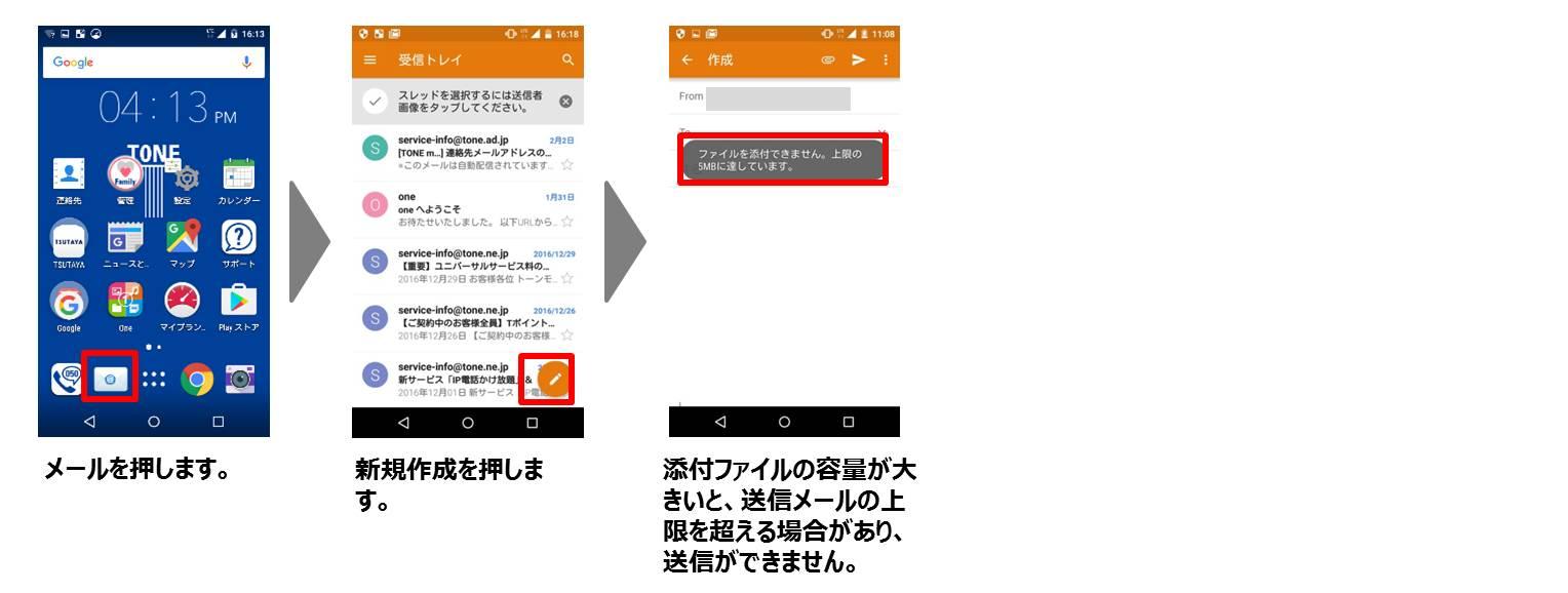 Eメールの送信容量の確認方法