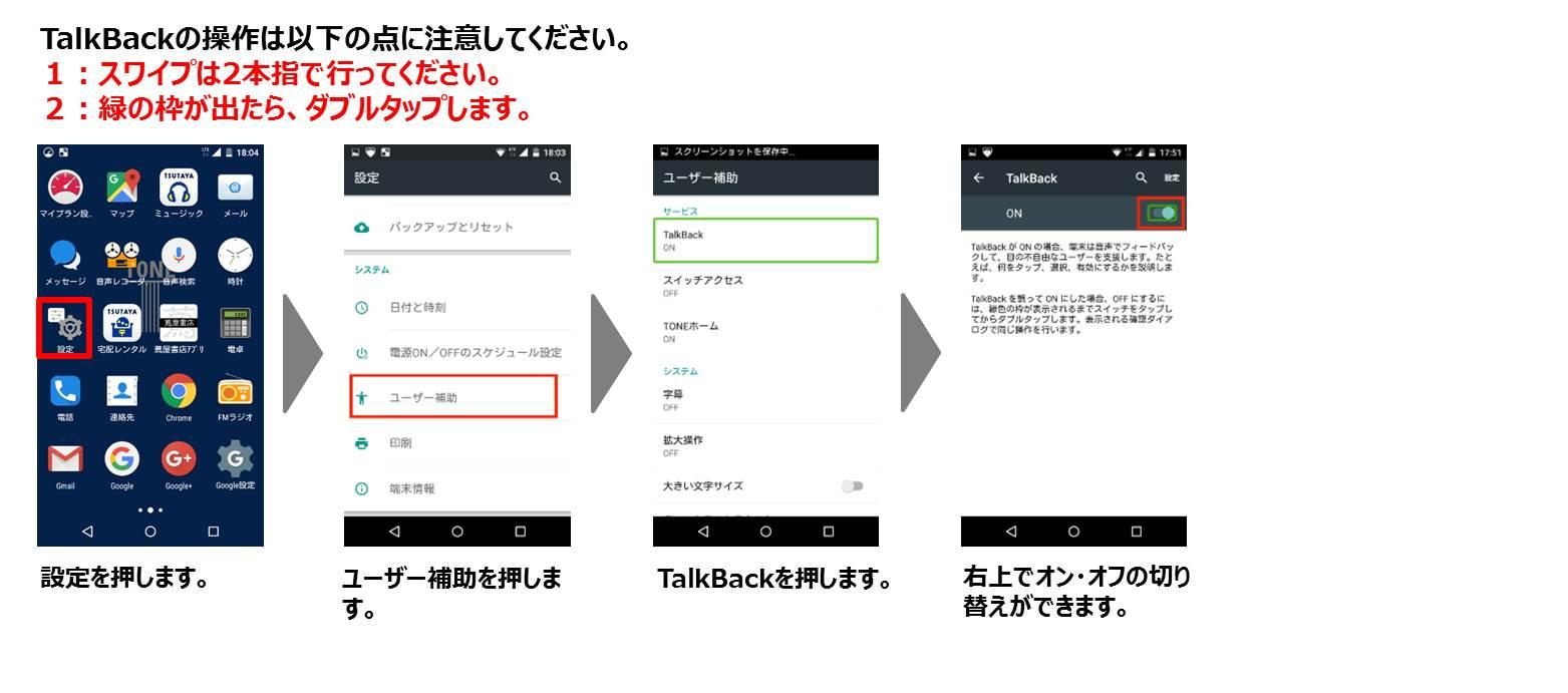 TalkBackの設定方法