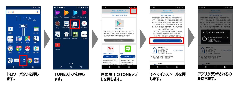 TONEアプリのバージョンアップ
