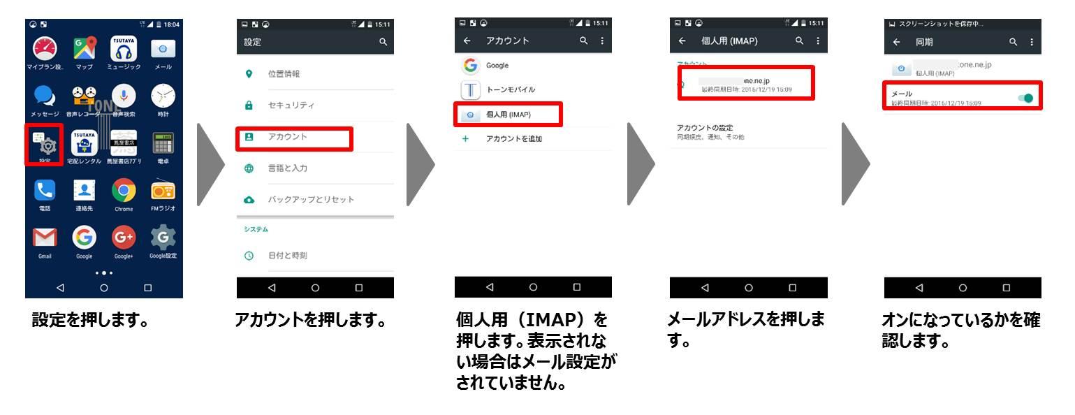 Eメールの確認方法・設定方法
