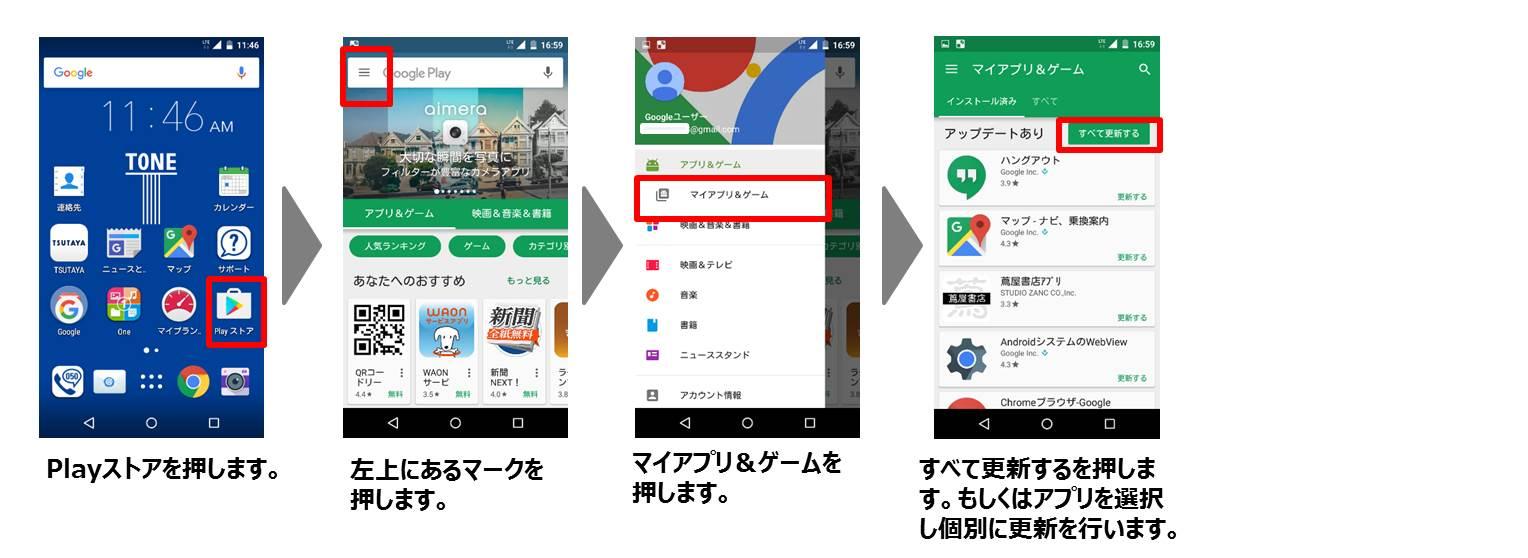 一般アプリのバージョンアップ方法