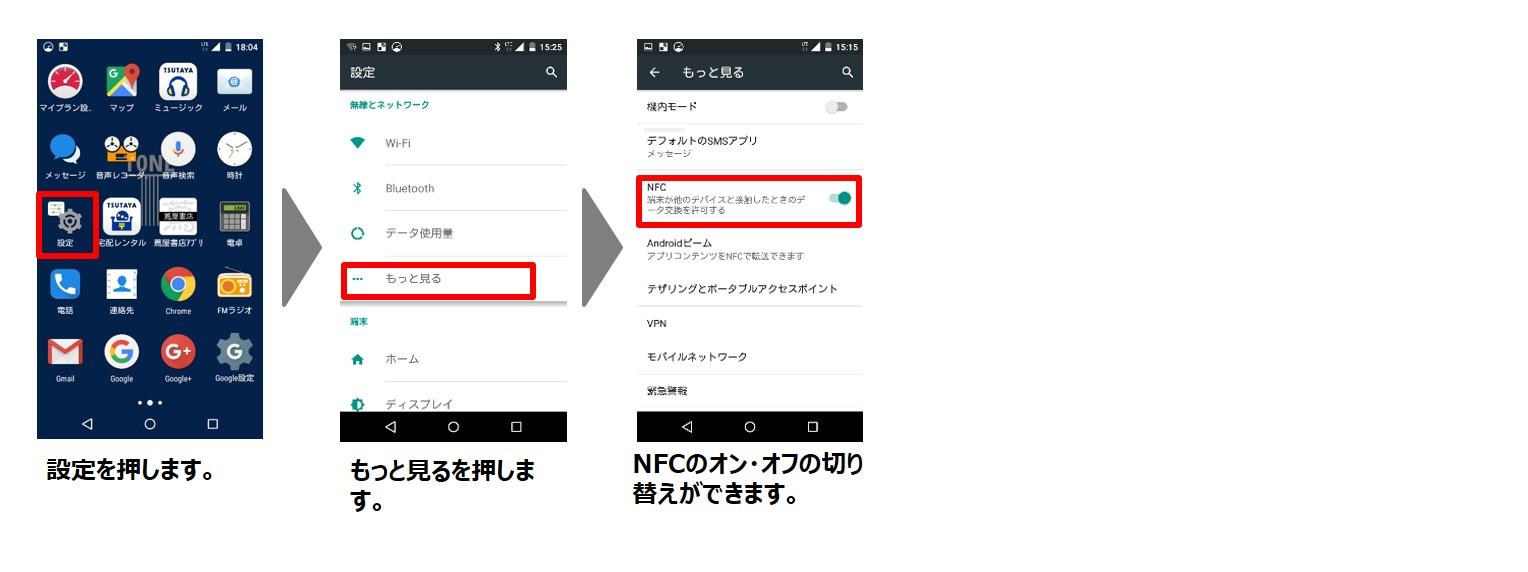 NFC設定方法