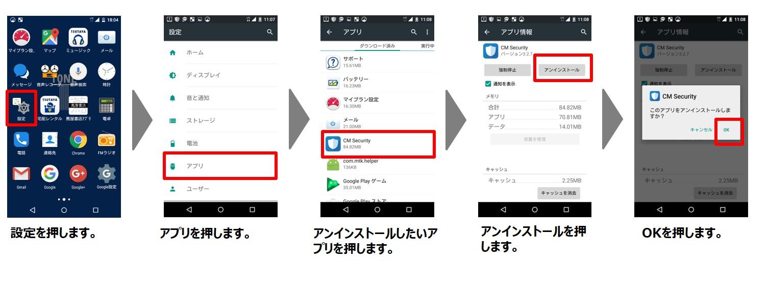 アプリのアンインストール方法