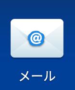 「メール」アプリを起動する