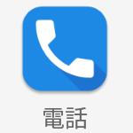 電話アプリアイコン