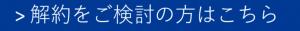 kaiyaku_button
